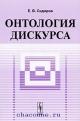Онтология дискурса